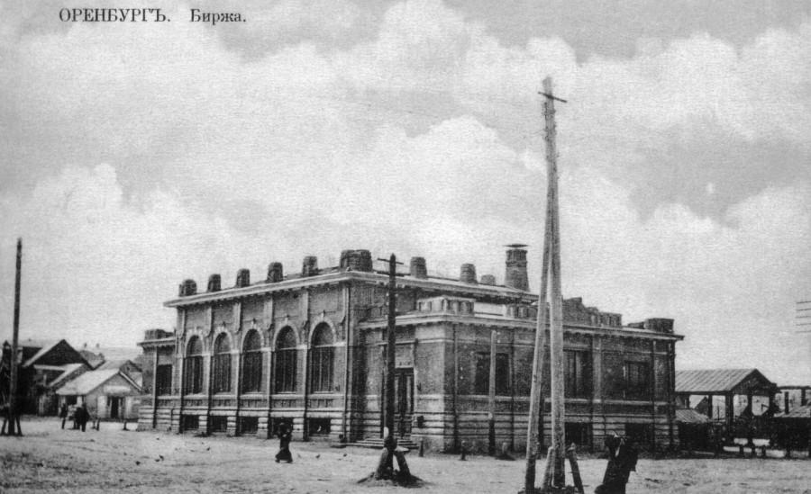 Фотографии старого Оренбурга. Биржа. В 1910 году входила в число пяти крупнейших бирж России.