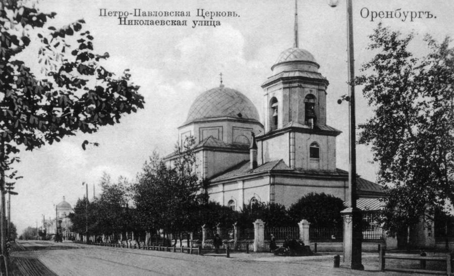 Петро-Павловская на Никольской улице, г. Оренбург