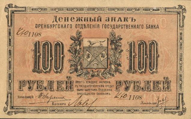 Дутовские деньги - 100 рублей