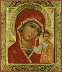 Казанская Икона Божией Матери – покровительница казаков поселка Берды