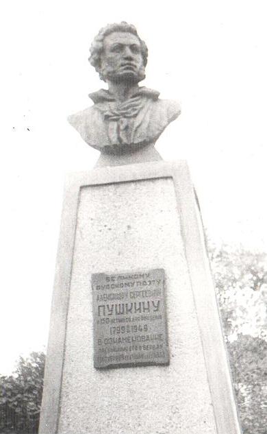 Так памятник выглядел до реставрации. Бюст был установлен 6 июня 1949 года на высоком четырехгранном постаменте в сквере у школы им. Пушкина. Автор скульптуры А. И. Козырев.