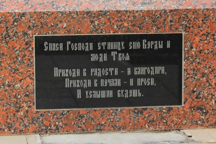 У храма Казанской иконы Божией Матери поселка Берды