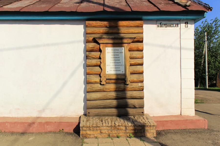 Бунтова (урожденная Бородулина) Ирина Афанасьевна (около 1760 — 1848) — бердская казачка. От прежнего дома ничего не осталось, только памятная  табличка