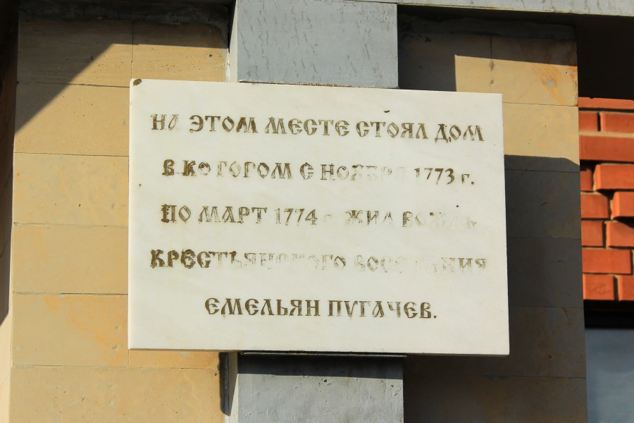 На этом месте стоял дом, в котором с ноября 1773 по март 1774 года жил Емельян Пугачев