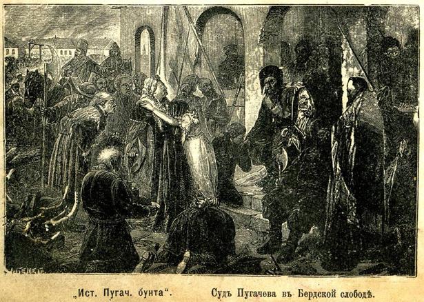 Суд Пугачева в Бердской слободе