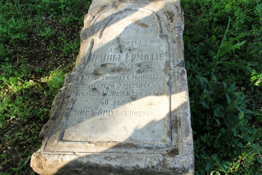 Еще одна интересная плита, надпись: Здесь покоится тело дворянки Ирины Ермолаевны Мх... Благотворительницы храма сего, умершая 7-го ноября 1890 года, жития было 60 лет