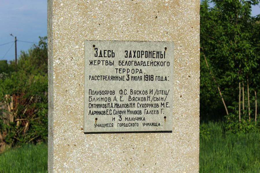 Мемориальная табличка на обелиске на братской могиле, воздвигнутом в поселке Берды в память о жертвах гражданской войны