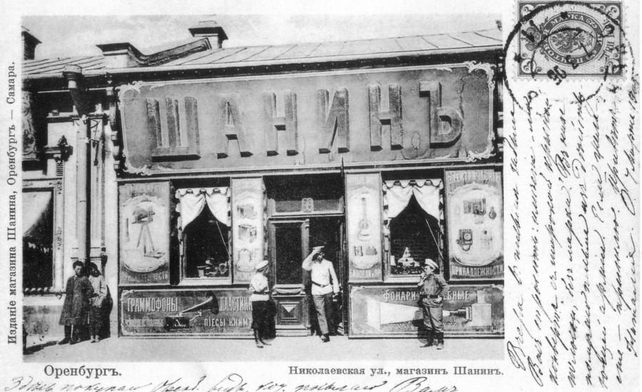 Фотографии старого Оренбурга. Магазин Шанина на Николаевской улице (ул. Советская)