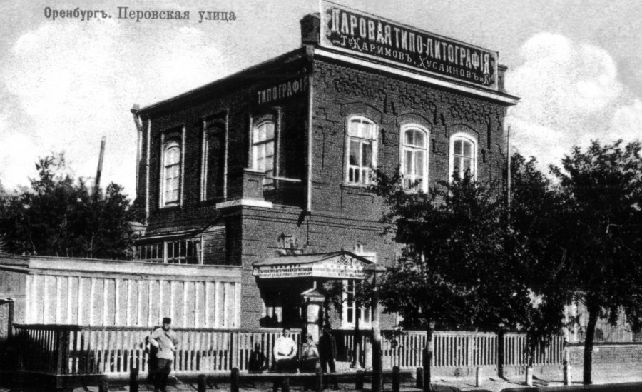 Паровая типография на Перовской улице (ул. Пролетарская, 18)