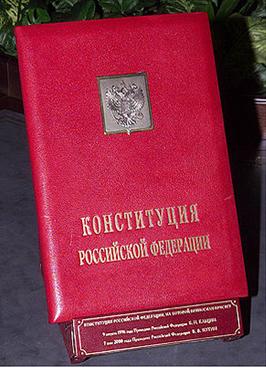 12 декабря 1993 года всенародным голосованием была принята Конституция Российской Федерации, которая вступила в силу 25 декабря 1993 года, после ее официального опубликования в «Российской газете».