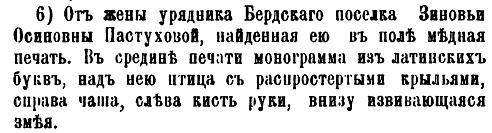 Сообщение о находке печати, опубликованные в «Трудах Оренбургской ученой архивной комиссии», 1905 год
