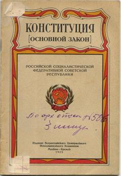С созданием в 1922 году Союза Советских Социалистических Республик и принятием в 1924 году Конституции СССР появилась необходимость в переработке текста Конституции РСФСР на основе и в соответствии с Конституцией Союза ССР