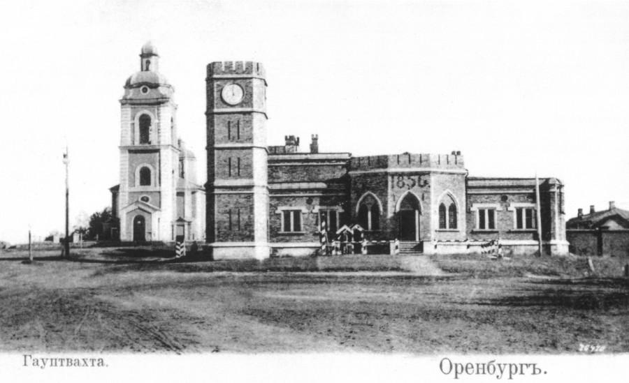 Гауптвахта (Музей истории Оренбурга. Ул. Набережная, 29). Здание было построено в 1856 году, о чём свидетельствует надпись на главном (западном) фасаде.