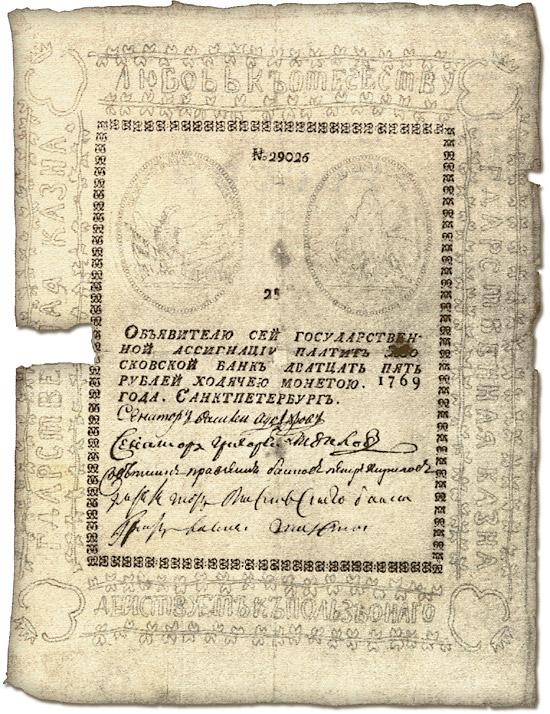 Бумажная ассигнация Екатерины II 1769 года