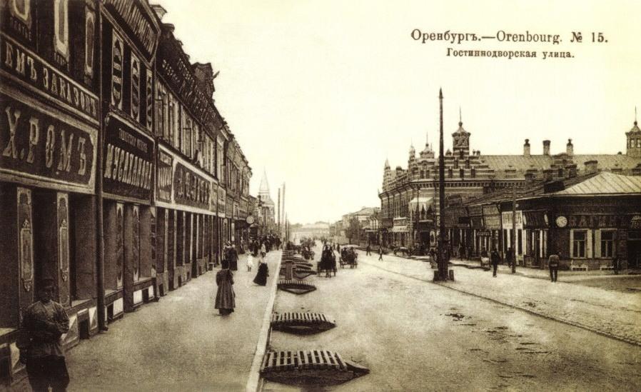 Гостиннодворская (ул. Кирова). Слева — Гостиный двор, в котором на тот момент размещались около 150 лавок и амбаров.