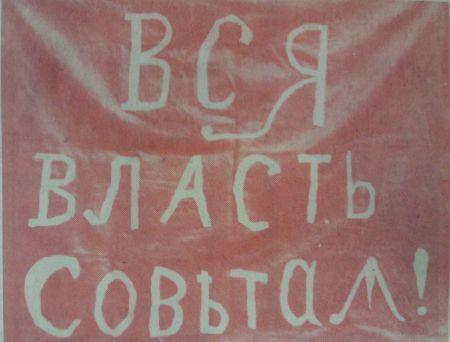 5 октября (7 ноября) 1917 года в Петрограде произошел большевистский переворот, вошедший в историю как Великая Октябрьская социалистическая революция.