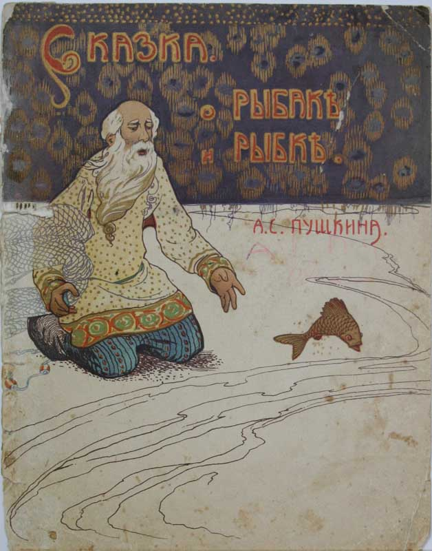 """""""Сказка о рыбаке и рыбке"""" была написана А.С. Пушкиным болдинской осенью 1833 г. (датирована 14 октября)"""