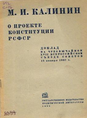 Последующее развитие конституционной системы бывшего Советского Союза осуществлялось в связи с принятием новой Конституции СССР в 1936 году, которая вошла в историю, как сталинская Конституция. В соответствии с последней была оформлена Конституция РСФСР 1937 года.