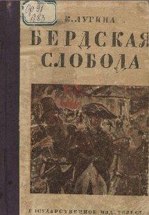 К. Лугина Бердская слобода: о восстании крестьян под предводительством Емельяна Пугачева