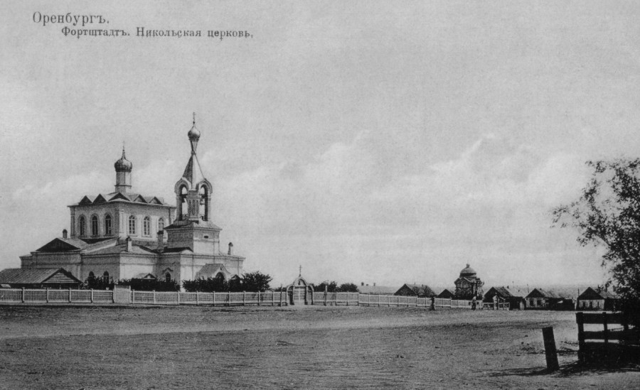 Никольская церковь в Форштадте. Построена в 1883 году на средства прихожан-казаков. Была закрыта и использовалась под эвакуированный архив.