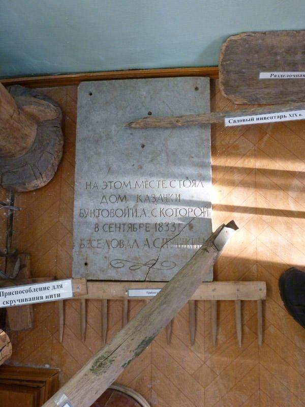 Одна из прежних досок, размещенных на месте дома казачки Бунтовой, который в сентябре 1833 года посетил А.С. Пушкина. Табличка находится в музее А.С. Пушкина в школе 14.