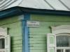 Улица Салавата Юлаева