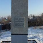 Обелиск на братской могиле в поселке Берды
