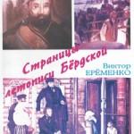 Виктор Еременко: Страницы летописи Бёрдской