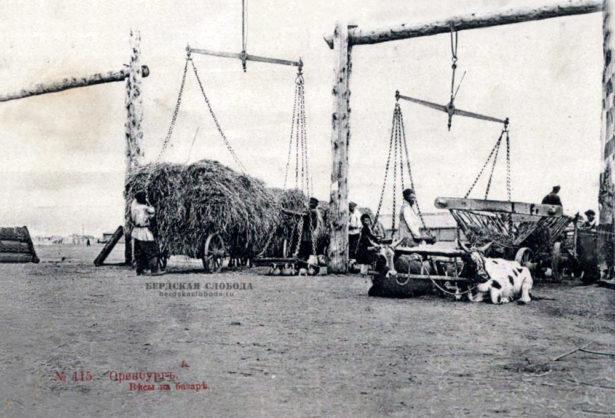 Весы на базаре, Оренбург