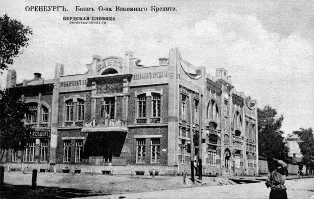 Фотографии старого Оренбурга. Банк Оренбургского общества взаимного кредита на Неплюевской улице (ул. Ленинская, 28)