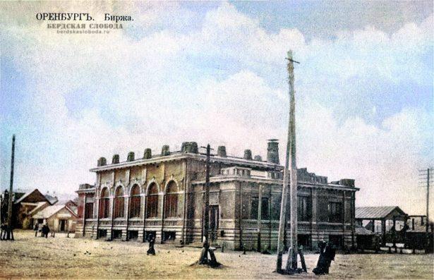 Оренбургская биржа. В 1910 году входила в число пяти крупнейших бирж России. Новое здание было построено в 1912 году. Сейчас здесь находится Дом культуры им. Ф.Э. Дзержинского (ул. Кобозева, 43)