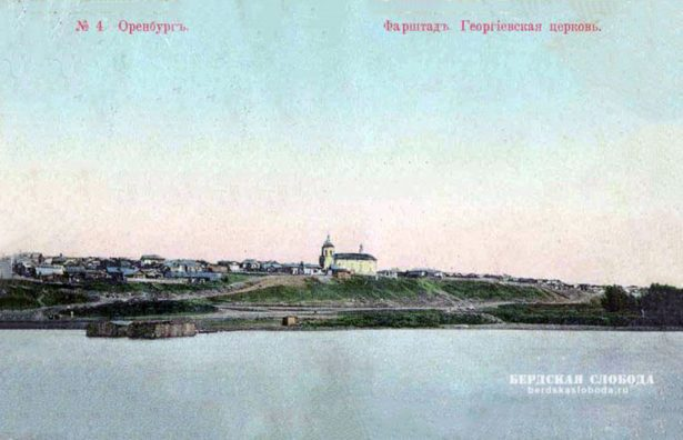 Форштадт -бывшая казачья станица. Изначально его «верхней» границей была Атамановская улица (современная улица Чкалова), позже, станица Оренбургская (другое название Форштадта) разрослась до Туркестанской.