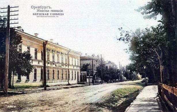 Оренбург, первая женская гимназия