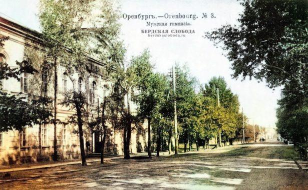 Мужская гимназия в Оренбурге