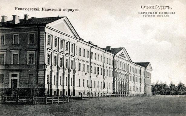 Неплюевский кадетский корпус, Оренбург