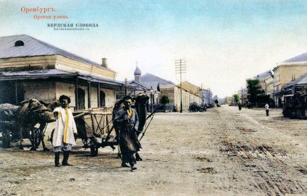 Оренбург, Орская улица, на которой знаток древних языков едва не остался без часов