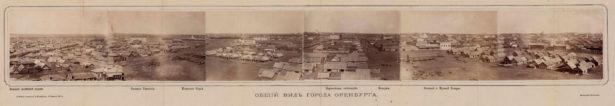 На первом снимке, сделанном в фотомастерской А. Бухгольца, показана панорама Оренбурга, напечатанная в книге Ф.И. Лобысевича «Путеводитель по Оренбургу» 1878 года.