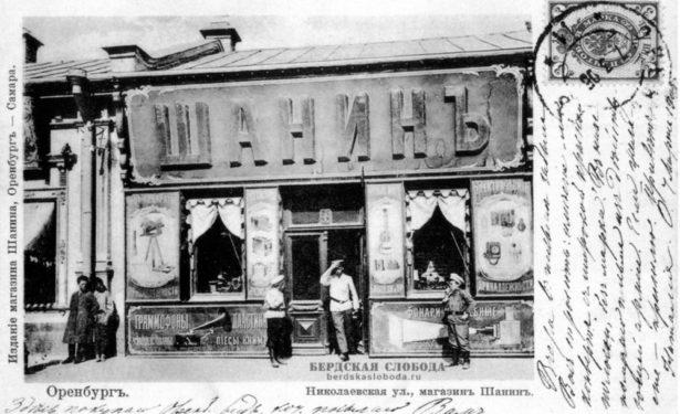 Фотографии старого Оренбурга. Магазин Шанина на Николаевской (ныне Советской) улице.