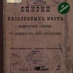 Списки населенных мест Оренбургской губернии с общими об ней сведениями