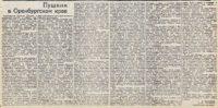 Читаем старые газеты: Пушкин в Оренбургском крае, 1949