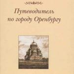 П.Д. Райский о Бердском казачьем поселке