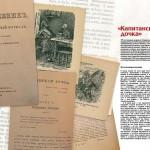 А.С. Пушкин: Капитанская дочка