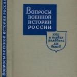 Картографические материалы. как источник по истории Крестьянской войны под руководством Е.И. Пугачева