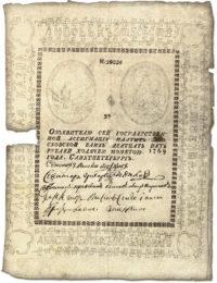 Наказ выбранному от состоящих по Яику и Самаре рекам в крепостях старшин и казаков депутату Петру Спиридонову сыну Хопренинову