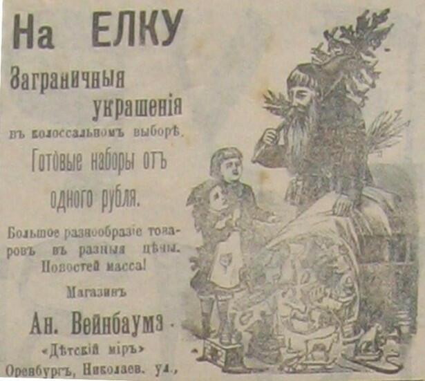 "Реклама магазина Ан. Вейнбаума ""Детский мир"""