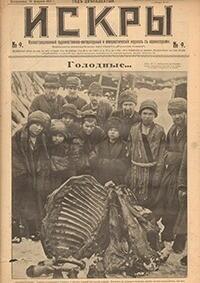 Журнал «Искры» № 9, Воскресенье, 26 февраля 1912 г. Голодные… Фото И. С. Либерман, в Самаре.