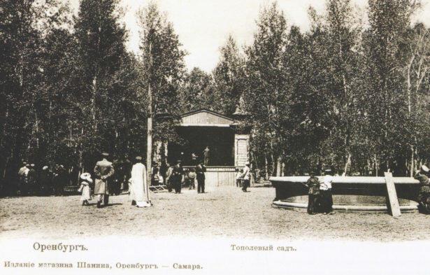 Тополевый сад в Оренбурге
