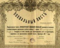 Оренбургская женская гимназия