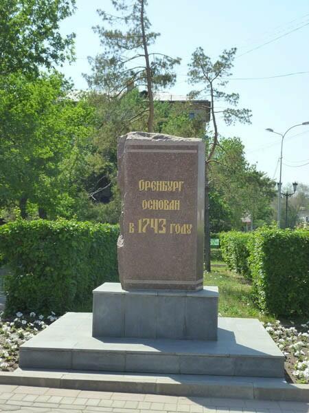 Монумент в сквере имени Полины Осипенко в честь основания Оренбурга. Автор В.М. Кузнецов