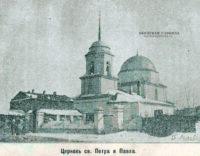 Церковь во имя Апостолов Петра и Павла в городе Оренбурге